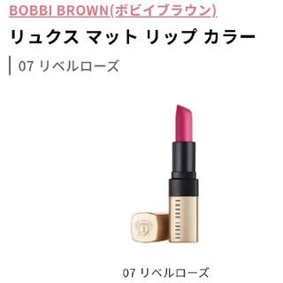 ボビイブラウン(BOBBI BROWN)の【新品】BOBBI BROWN マット リップ(口紅)