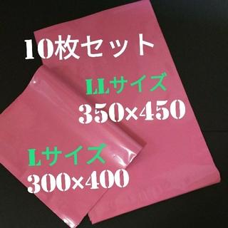 宅配ビニール袋 大きいサイズ L➕LLサイズ 10枚セット