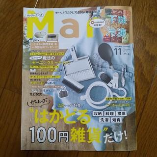 コウブンシャ(光文社)のバッグinサイズ Mart (マート) 2020年 11月号(生活/健康)
