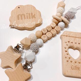 Latte?or moca?歯固めホルダー おしゃぶりホルダー(外出用品)