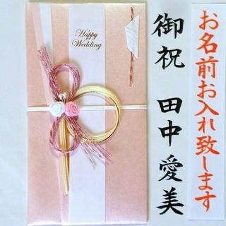 ご祝儀袋【新品】《ピンク 薔薇》御祝儀袋 結婚祝い(その他)