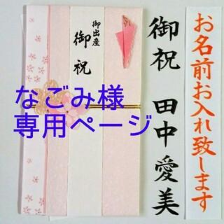 ご祝儀袋【新品】《出産祝い 入学祝い ピンク》御祝儀袋(その他)