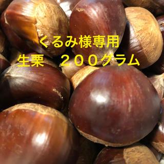 くるみ様専用 生栗 200グラム(フルーツ)