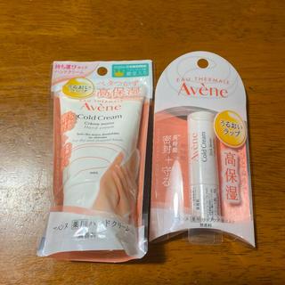 Avene - アベンヌ薬用ハンドクリーム51g+リップケアモイスト