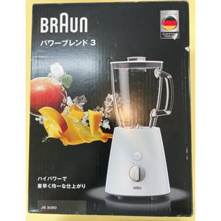ブラウン(BRAUN)のBRAUN パワーブレンド3 JB3060WHS(ジューサー/ミキサー)