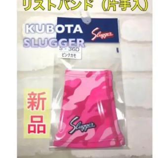 久保田スラッガー - 久保田スラッガー 野球リストバンド 片手入り ピンクカモ