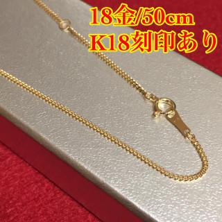 本物!日本製18金  喜平 ネックレスチェーン 50cm