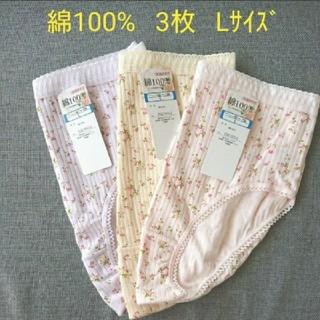 レディースショーツ 綿100 Lサイズ 3枚 まとめ売り(ウエア)