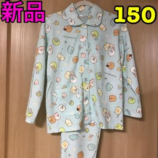 サンエックス - ☆新品未使用☆ すみっコぐらし キルトパジャマ 長袖 150