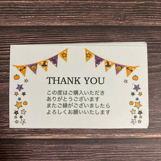 サンキューカード メモ ハロウィン 50枚(カード/レター/ラッピング)