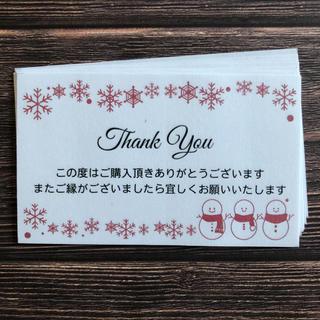 サンキューカード メモ 冬①   50枚(カード/レター/ラッピング)