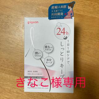 ピジョン(Pigeon)の新品☆ピジョン 保湿ボディケアクリーム 470g(妊娠線ケアクリーム)