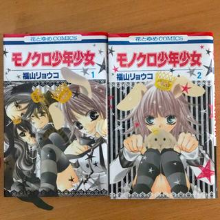 ハクセンシャ(白泉社)のモノクロ少年少女 第1巻〜第2巻(少女漫画)
