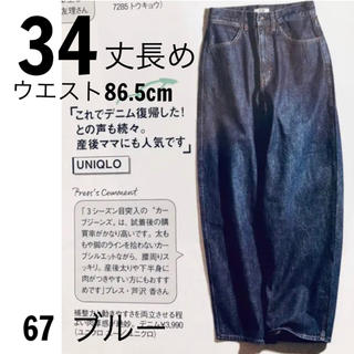 UNIQLO - 新品 UNIQLO U ワイドフィットカーブジーンズ 34