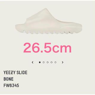 アディダス(adidas)の新品 26.5cm YEEZY SLIDE BONE ボーン(サンダル)