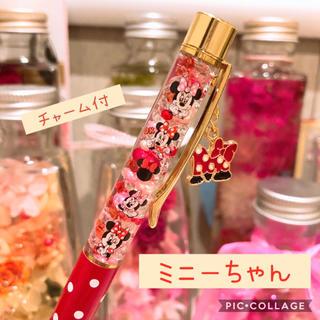 ミニーちゃん ハーバリウムボールペン チャーム付き 水玉レッド(その他)