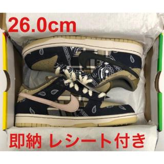 26cm 新品 TRAVIS SCOTT NIKE SB DUNK LOW(スニーカー)