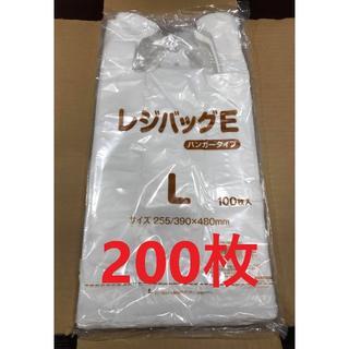レジ袋 ビニール袋 ゴミ袋 Lサイズ 無地 乳白色 まとめ売り 200枚