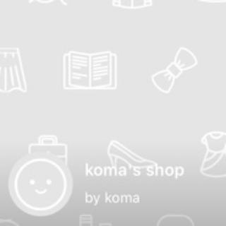 koma'sshop様専用(その他)