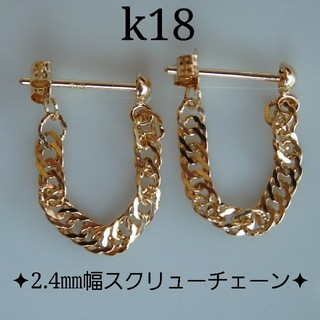 k18ピアス スクリューチェーン フープピアス 18金  18k(ピアス)