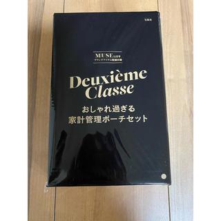 ドゥーズィエムクラス(DEUXIEME CLASSE)の付録のみ*otona MUSE (オトナ ミューズ) 2020年 11月号(その他)
