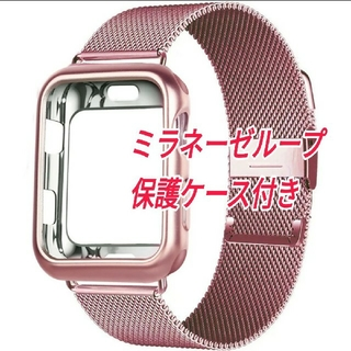 Apple Watch ミラネーゼバンド ケース 38/40mm ローズゴールド