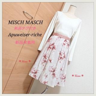 Apuweiser-riche - 【コーデ販売】MISCH MASCH*Apuweiser-riche*フェミニン