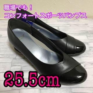 新品未使用♦︎コンフォートスポーツパンプス!25.5cm(ハイヒール/パンプス)