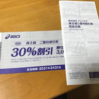 アシックス(asics)のアシックス  株主優待 10枚綴り 30パーセント割引(ショッピング)