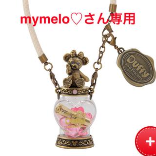 ダッフィー - mymelo♡さん専用 ハピフルボトル