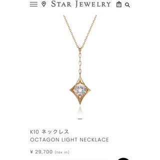 STAR JEWELRY - STAR JEWELRY k10  ホワイトトパーズ ネックレス