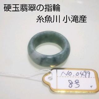 No.0499 硬玉翡翠の指輪 ◆ 糸魚川 小滝産 グリーン ◆ 天然石(リング(指輪))