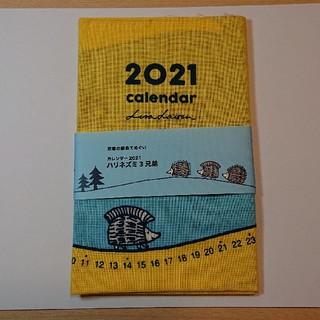 リサラーソン(Lisa Larson)のリサラーソン2021手拭いカレンダー(タオル/バス用品)