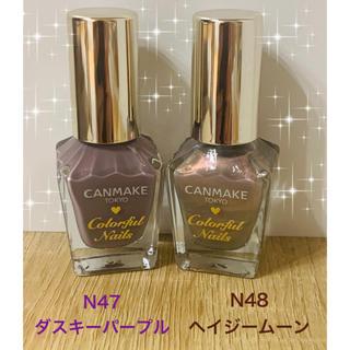 CANMAKE - ♡新品♡キャンメイクネイル限定色N47ダスキーパープル、N48ヘイジームーン