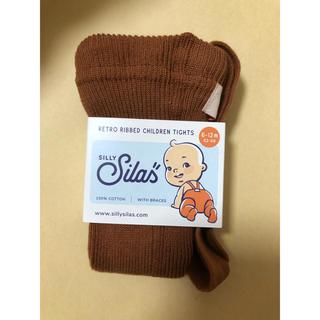 Caramel baby&child  - ラスト1 新品新作シナモン silly silas 6-12m タイツタイプ