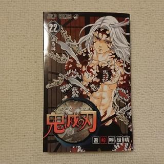 鬼滅の刃 22巻(少年漫画)