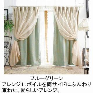 ベルメゾン(ベルメゾン)のロマプリ ジャガード遮光カーテン グリーン100×185(カーテン)