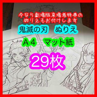 鬼滅の刃 ぬりえ 塗り絵 スーパーファイン紙 29枚セット(その他)