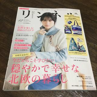 宝島社 - Liniere リンネル 12月号 付録なし 雑誌のみ 有村架純 美品