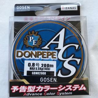 GOSEN - ゴーセン  ドンぺぺ ACS 0.8号 200m   送料無料