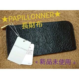 パピヨネ(PAPILLONNER)の☆お値下げ中☆ «新品未使用» PAPILLONNER 長財布 ブラック(財布)