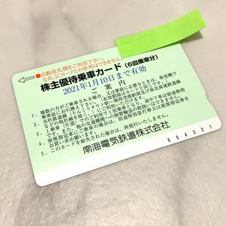 南海 株主優待 乗車券(鉄道乗車券)