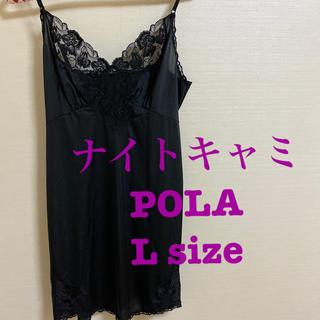 ポーラ(POLA)の ナイトキャミ 部屋着 未使用 スリップ(その他)
