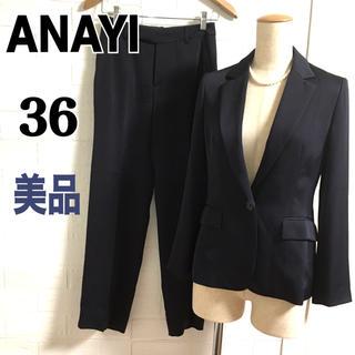 ANAYI - 美品 ANAYI アナイ パンツスーツ 36 ネイビー 総裏地 トリアセテート