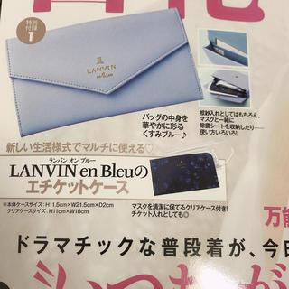LANVIN en Bleu - 美人百花 11月号 付録 LANVIN en Bleu エチケットケース