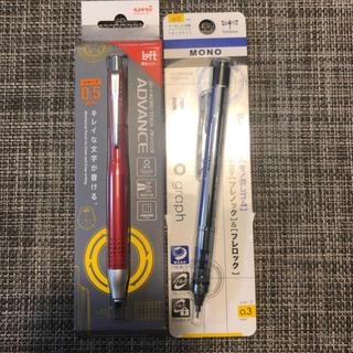 ミツビシエンピツ(三菱鉛筆)のロフト限定 クルトガアドバンス アップグレード、モノグラフシャーペン o.3mm(ペン/マーカー)