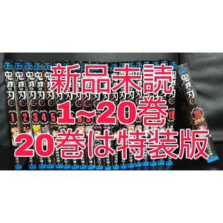 集英社 - 【新品未読】鬼滅の刃 1~20巻 全巻セット 20巻は特装版
