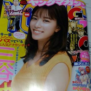 ヤングマガジン2020/11/2No.47最新号(漫画雑誌)