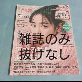 non・no 12月号 雑誌のみ