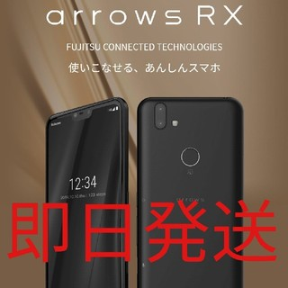 フジツウ(富士通)のarrows rx 新品未使用 アローズ Android(スマートフォン本体)